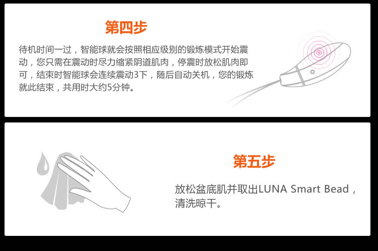瑞典LELO Luna Smart Bead智能露娜球